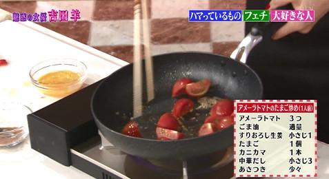 アメーラトマトたまご炒め作り方2