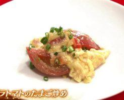 アメーラトマトたまご炒め