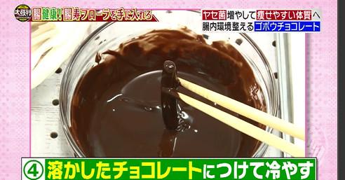 ゴボウチョコレートの作り方3