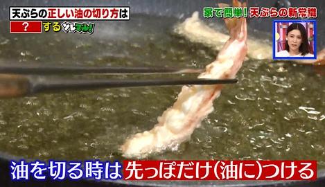 ソレダメ美味しい天ぷら・油の切り方