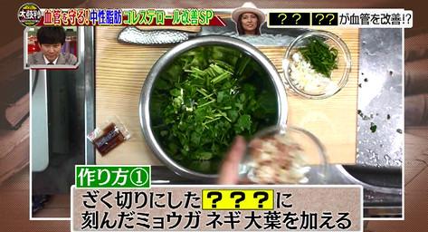 パクチー納豆の作り方1
