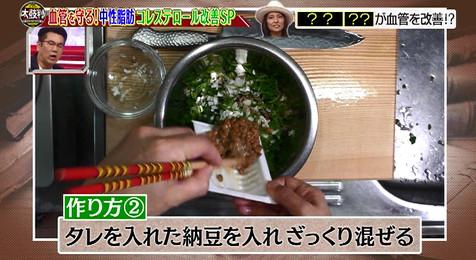 パクチー納豆の作り方2