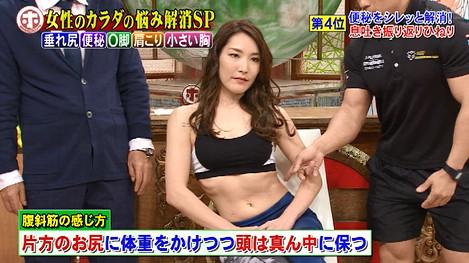 ホンマでっかテレビ女性の悩みの腹斜筋