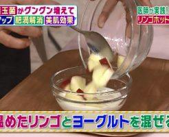 リンゴホットヨーグルトの作り方3