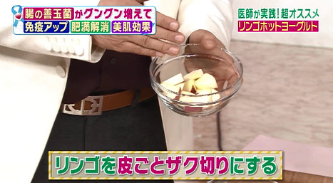 リンゴホットヨーグルト作り方1