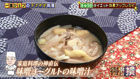 味噌ヨーグルトの味噌汁の作り方味噌ヨーグルトの味噌汁の作り方