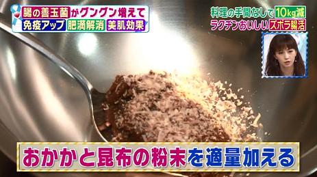 味噌玉の作り方2