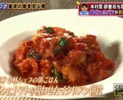 得する人損する人・パンにトマトを吸わせたイタリアン朝食