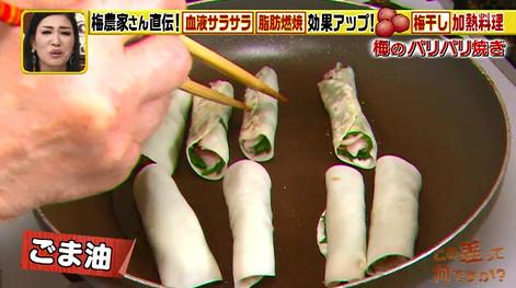 梅のパリパリ焼きの作り方3