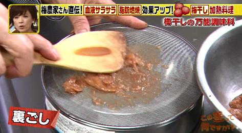 梅びしおの作り方2