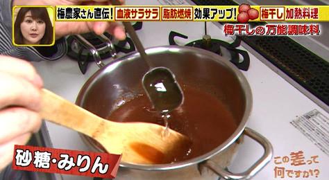 梅びしおの作り方4