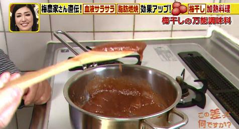 梅びしおの作り方5