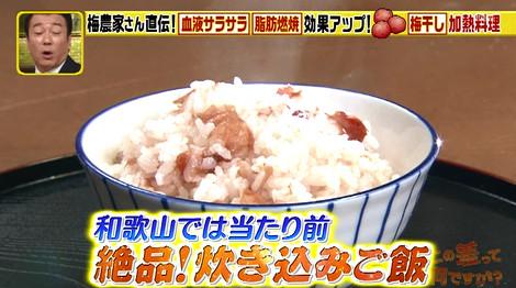梅干しの炊き込みご飯