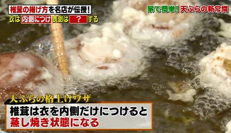 椎茸の天ぷらの格上げ技