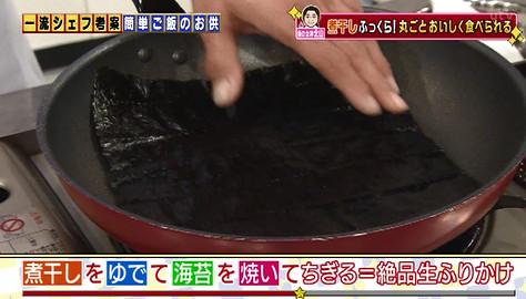煮干しの生ふりかけノリを炙る