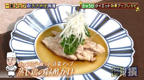 蒸し鶏のきゅうりの緑酢かけのレシピ