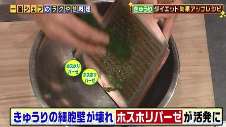 蒸し鶏のきゅうりの緑酢かけの作り方