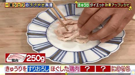 蒸し鶏のきゅうりの緑酢かけの作り方2