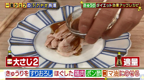 蒸し鶏のきゅうりの緑酢かけの作り方3