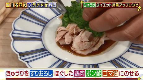 蒸し鶏のきゅうりの緑酢かけの作り方4