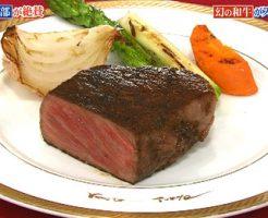 行列のできる法律相談所・200g20,000円の三田牛ステーキ