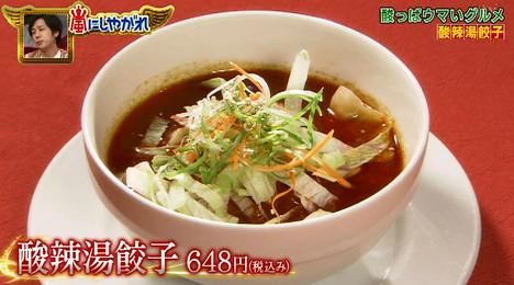 酸っぱうまデスマッチ・龍の酸辣湯