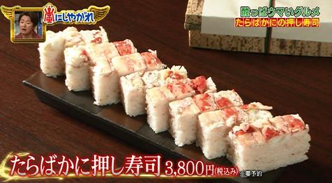 酸っぱウマグいグルメ・かに福のたらばがに押し寿司