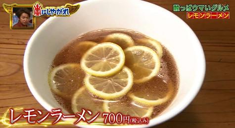 酸っぱウマグいグルメ・りんすず食堂のレモンラーメン