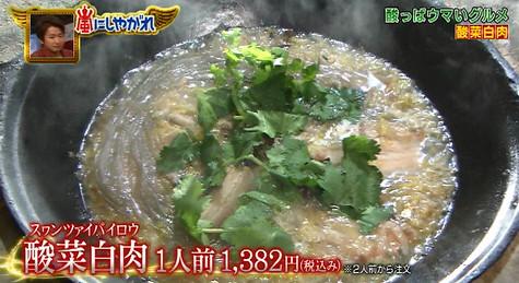 酸っぱウマグいグルメ・味坊鉄鍋荘の酸菜白肉