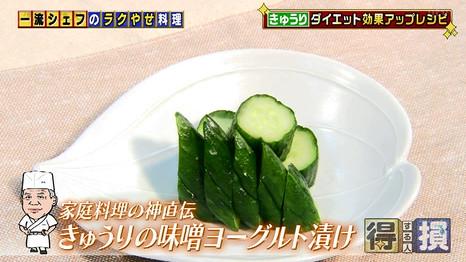 野崎シェフのきゅうりの味噌ヨーグルト漬け