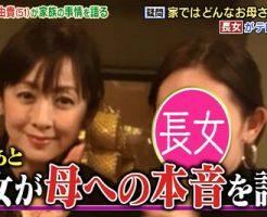 長女は斉藤由貴さんをどう思っている