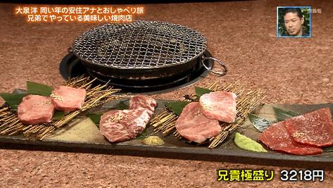 ぴったんこカンカン新小岩矢つぐ焼き肉