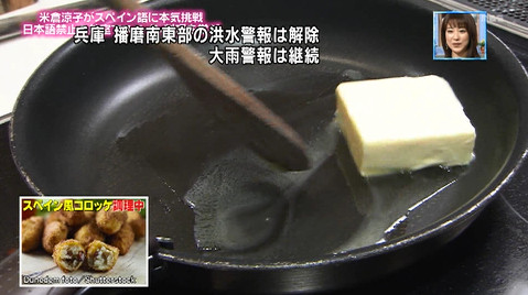 ぴったんこカンカン米倉涼子バター