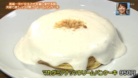 ぴったんこカンカン長嶋一茂ホノルルコーヒーパンケーキマカダミア