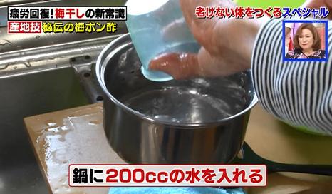 ソレダメ梅ポン酢作り方1