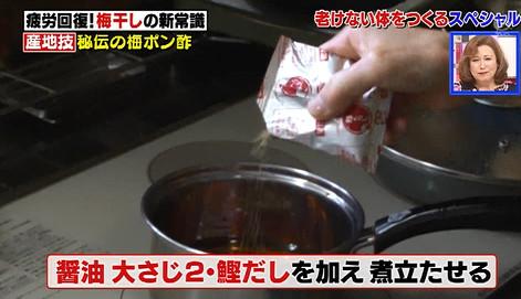 ソレダメ梅ポン酢作り方2