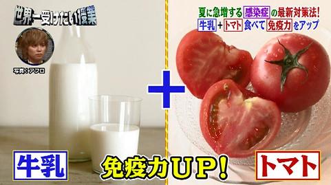 世界一受けたい授業牛乳とトマト