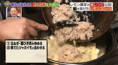 名医の太鼓判レモンコロッケ1