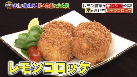 名医の太鼓判レモンコロッケ