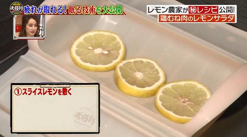 名医の太鼓判レモンサラダ1