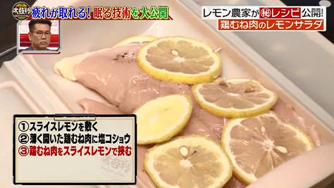 名医の太鼓判レモンサラダ3
