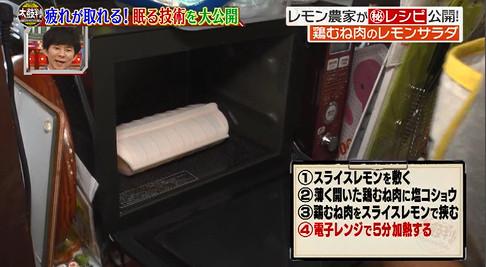 名医の太鼓判レモンサラダ4