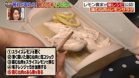 名医の太鼓判レモンサラダ5