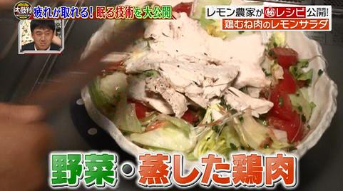 名医の太鼓判レモンサラダ6