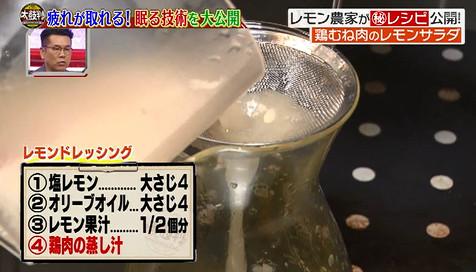 名医の太鼓判レモンドレッシング2