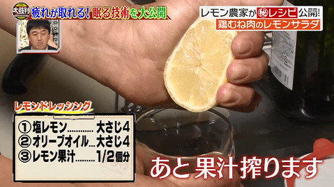 名医の太鼓判レモンドレッシング