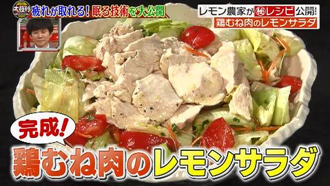 名医の太鼓判鶏のムネ肉のレモンサラダ