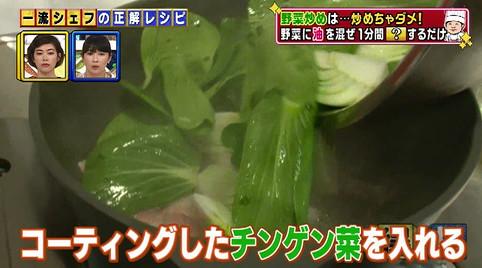 得する人損する人チンゲン菜5
