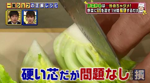 得する人損する人チンゲン菜1
