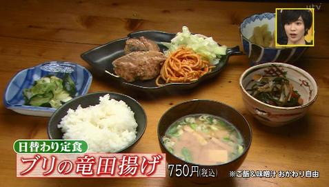 火曜サプライズ旅ぶりの竜田揚